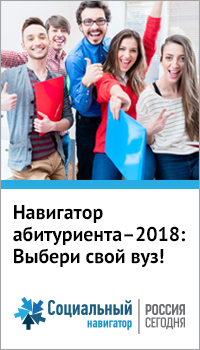 навигатор абитуриента 2017