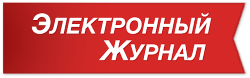 Электронный журнал МБОУ СШ № 34