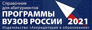 ПРОГРАММЫ  ВУЗОВ  РОССИИ - 2021